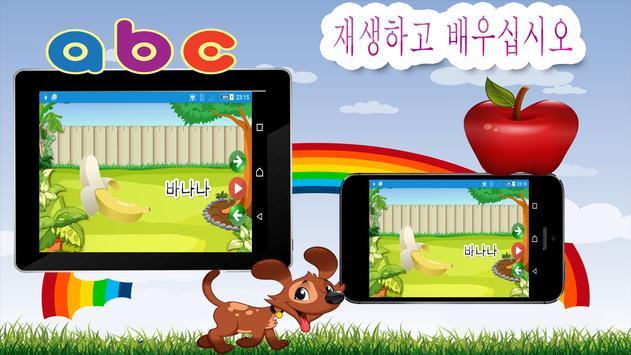 어린이를위한 교육 게임 - 한국어 - Korean screenshot 1