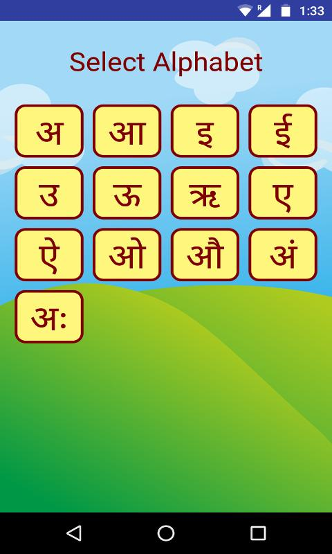 Marathi Alphabets for Android - APK Download
