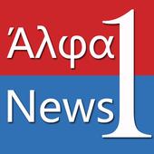 Alpha1News icon