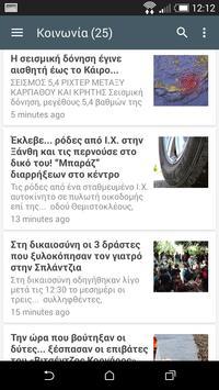 Alpha1News screenshot 3