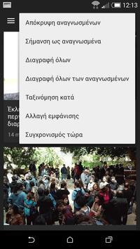 Alpha1News screenshot 14