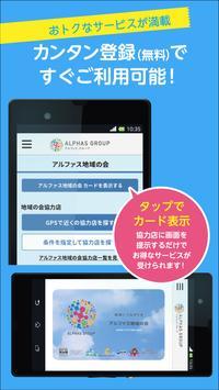 アルファスアプリ screenshot 3