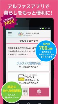 アルファスアプリ poster