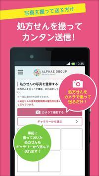 アルファスアプリ screenshot 1