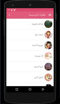 تعليقات فيس بوك apk screenshot