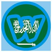 W Quiz Arabic Beginner icon