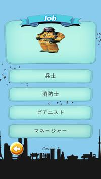 W Quiz Japanese Beginner apk screenshot