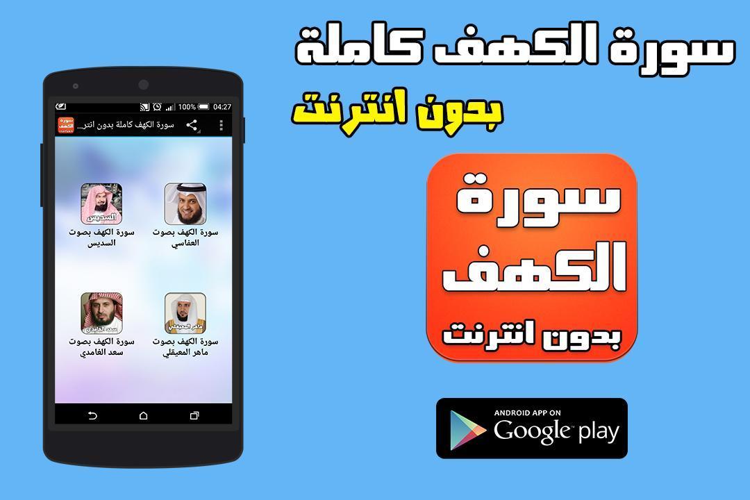 سورة الكهف كاملة بدون انترنت For Android Apk Download