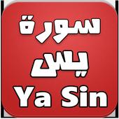 سورة يس كاملة - Ya Sin icon