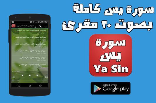 سورة يس كاملة - Ya Sin poster