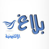 صحيفة بلاغ الإلكترونية icon