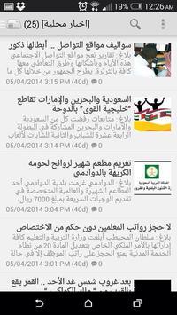 صحيفة بلاغ الإلكترونية apk screenshot