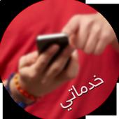 خدماتي موبايل icon