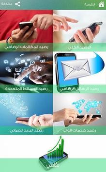 خدماتي موبايل apk screenshot