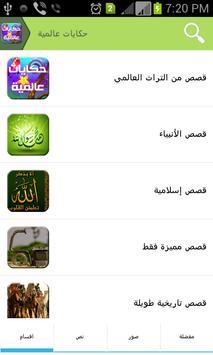 حكايات عالمية apk screenshot