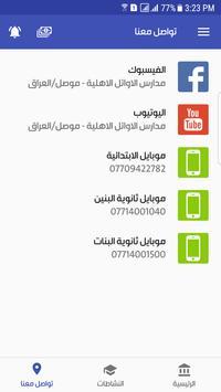 مدارس الاوائل screenshot 2