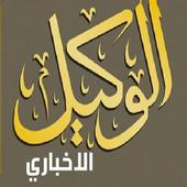 الوكيل الإخباري  Alwakeel icon