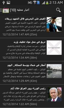 الوكيل الإخباري  Alwakeel poster