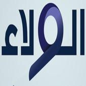 قناة الولاء الفضائية icon