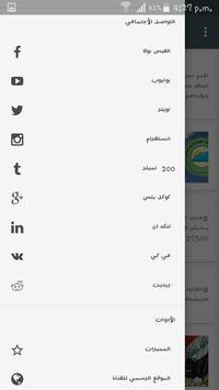 قناة الولاء الفضائية apk screenshot