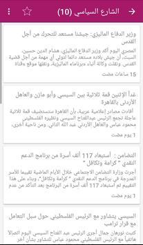 مجلة الوان مصر screenshot 3