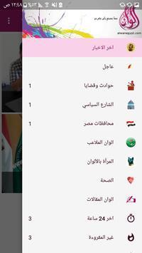 مجلة الوان مصر screenshot 1