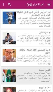 مجلة الوان مصر screenshot 2