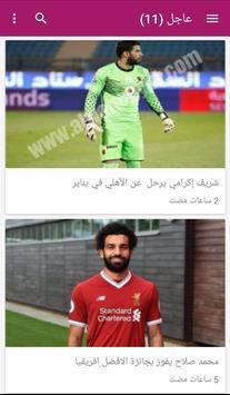 مجلة الوان مصر screenshot 4