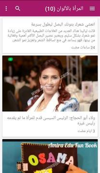 مجلة الوان مصر screenshot 5