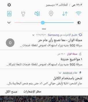 مجلة الوان مصر screenshot 6