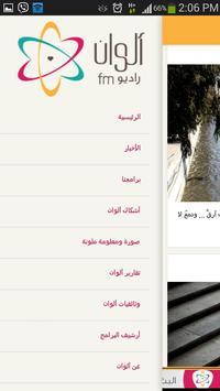 Radio Alwan apk screenshot