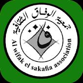 Alwifak Association icon