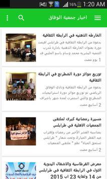 Alwifak Association apk screenshot