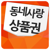 동네사랑 상품권 icon