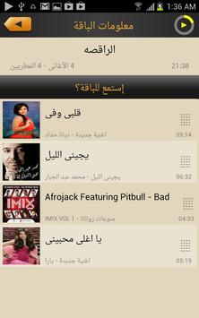 eTarab Music screenshot 6