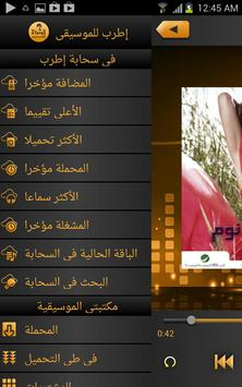 eTarab Music screenshot 1