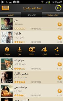 eTarab Music screenshot 2