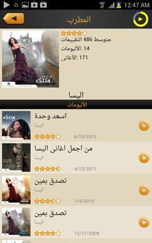 eTarab Music screenshot 3