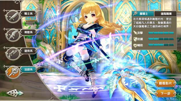 星界:王冠 (港澳版) apk screenshot