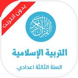 دروس التربية الإسلامية الثالثة إعدادي