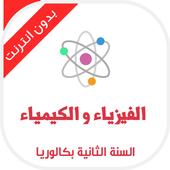 دروس الفيزياء ثانية باك icon