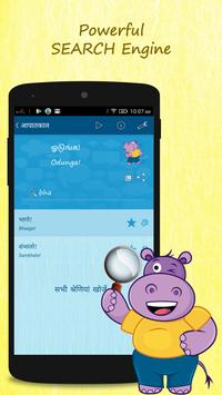 Learn Tamil Quickly screenshot 2