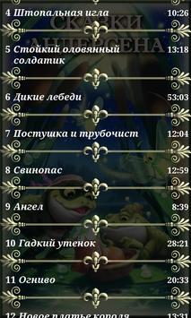 Аудио сказки Г.Х. Андерсена apk screenshot