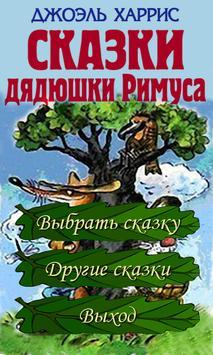 Аудиосказки дядюшки Римуса poster