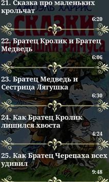 Аудиосказки дядюшки Римуса apk screenshot