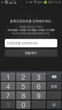 티브로드 스마트 리모콘 apk screenshot