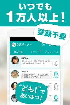 ひまチャット - 暇つぶし無料トークアプリ 出会わない系! apk スクリーンショット