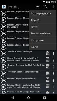 ВК2 Музыка и Видео из ВК apk screenshot