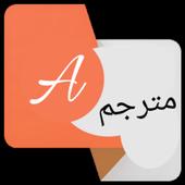 برنامج الترجمة icon