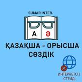 ҚАЗАҚША-ОРЫСША СӨЗДІК icon